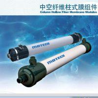 厂家销售天津膜天外压式PVDF超滤膜组件工业中水回用设备用UOT-880