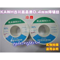 供应KAWH古川高品质0.4mm精密焊锡丝 焊丝条 焊接必备品 小卷