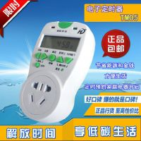 10A定时器 定时插座 定时开关插座 计时器 TM05