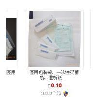 供应山东医用透析纸包装袋,威海医用透析纸包装价格,透析纸销售