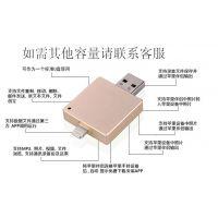 特价时尚迷你iPhone5苹果手机U盘双插头两用U盘外接存储扩容器
