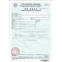 专业提供CIQ熏蒸消毒证书