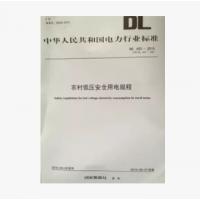 新书【DL493-2015农村低压安全用电规程】代替DL 493-2001