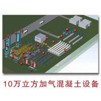 宏发砖机 10万立方加气混凝土生产线 值得信赖的工程