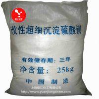 PVC型材专用硫酸钡 高级纸张专用硫酸钡