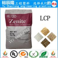 江苏省哪个公司生产LCP高温工程塑料