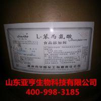 厂家直销食品级 L-苯丙氨酸 量大包邮