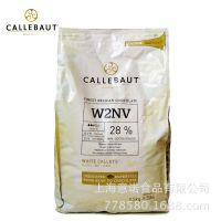 比利时原装进口嘉利宝白巧克力豆28%可可含量 巧克力粒2.5kg