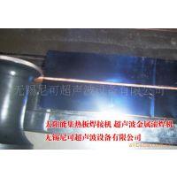 供应太阳能集热板焊接机 集热器焊接机