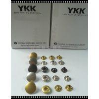 YKK纽扣上海营业部,正品经销YKK系列纽扣,四合扣,大白扣,五爪扣