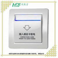 mifare白色插卡取電220V