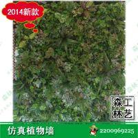 2014新款仿真植物立体绿化垂直绿化景观壁艺术壁挂植物墙低价起