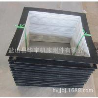 华宇直供机床异形风琴防护罩 直线导轨防护罩 折布防护罩