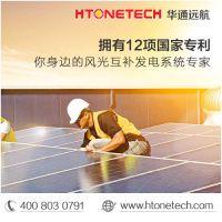 北京太阳能供电设备,13年华通远航
