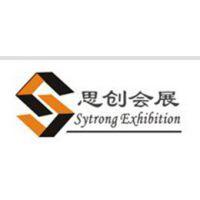 上海思创会展服务有限公司