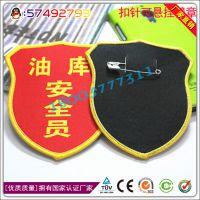 定做安全员监督员臂章肩章订做物业袖标,臂章生产厂家