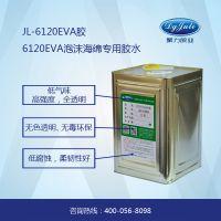 EVA泡沫胶水 高强度环保胶水聚力EVA粘合剂老品牌质量保证