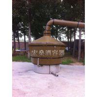 家庭作坊专用酿酒设备 玉米烧酒设备 定做仿古蒸酒机