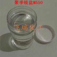 聚季铵盐M550,聚季胺盐7,化妆品原料,飞瑞