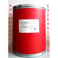 环保低温染料福斯红HR 北京恒普荣誉出品 酸性染料 毛皮染制