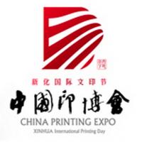 2017中国新化国际文印节暨文印产业博览会