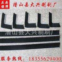 供应优质皮带刷,工业毛刷条,清洗刷,异形毛刷