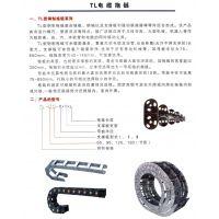钢制拖链/TL电缆拖链
