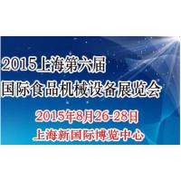 2015第六届上海食品包装机械设备展览会