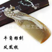 厂家直销天然手工牛角梳单面凤凰白牛角梳子牦牛角梳子
