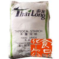 泰国产 泰龙牌  木薯淀粉 生粉 鱼丸芋园造纸原料 50公斤