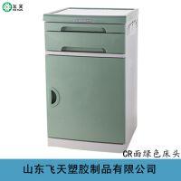 山东育达厂家专业生产 医疗病床ABS床头柜 加厚医疗柜