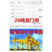 广东揭阳20T龙门吊价格|龙门吊销售龙门吊维护工作需加润滑油