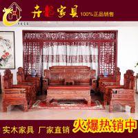 卉龙红木家具厂价直销酸枝客厅组合沙发 财源滚滚十件套可拆组