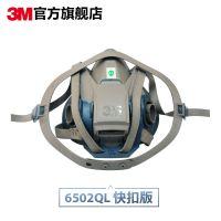 3M6502QL 硅胶防护半面罩 QL快扣双滤盒防毒面具 防甲醛防护面罩