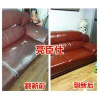 北京亮臣仕沙发翻新价格多少总代直销