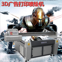 创业版互享精彩HE1612平面/浮雕立体电视背景墙制作设备 UV万能玩具打印手机壳打印适用任何材质