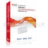 供应深圳市正版赛门铁克防病毒软件
