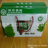 供应酒类及各种食品彩盒 厂家定做 质优价廉 欢迎选购
