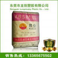 吉林石化/ABS/0215A,高光泽塑料,超白料,注塑级,品牌经销