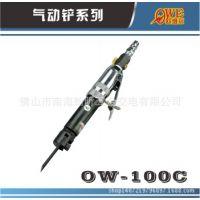 台湾欧维尔OW-100C气铲迷你型气动铲刀 直式除锈器 气动凿刀