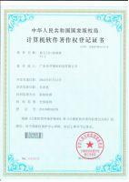 计算机软件登记证书单元门口机软件V1.1