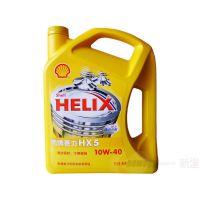 壳牌机油 壳牌喜力HX5 10W-40