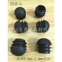 25圆头黑色管塞 现货供应 圆管塞塑料堵头 可定制颜色大小