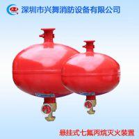 七氟丙烷灭火器安装 灭火专家 深圳兴舞供应七氟丙烷装置 安全环保