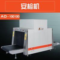 供应安盾AD-10080安检机快递物流专用,四川成都安检机厂家电话18615720453