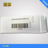 供应可定制的铜板不干胶条码标签