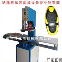 东莞凯隆厂家供应摩托车坐垫kl-10kw高频压痕机高周波压花机