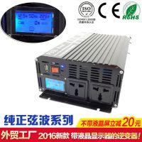 正弦波逆变器1000W家用12V转220V逆变器车载太阳能专用逆变电源转换器