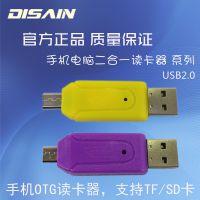 【DISAIN】电脑手机两用OTG读卡器 TF/SD卡双用双头cardreader