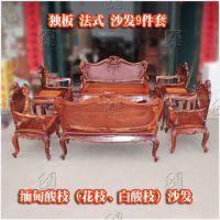 酸枝木沙发 白酸枝法式沙发9件 实木独板沙发